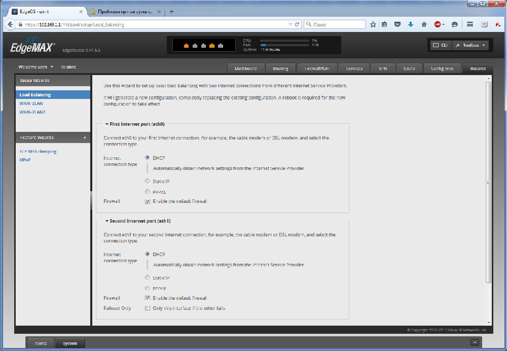 EdgeRouter X (ER-X) подключение к интернет-провайдеру
