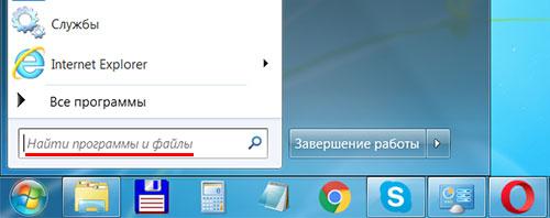 Запуск терминала Windows 7 через меню Пуск
