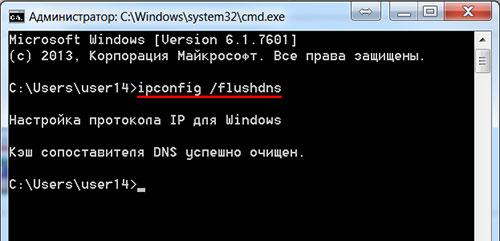 Очистка кэша DNS в Windows