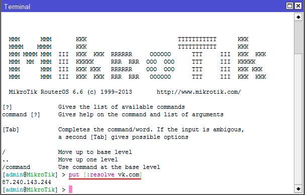 Аналог команды nslookup в роутере MikroTik