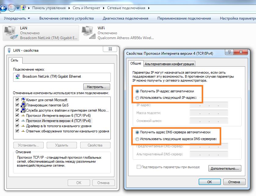 настроить сетевую карту на автоматическое получение параметров (DHCP)