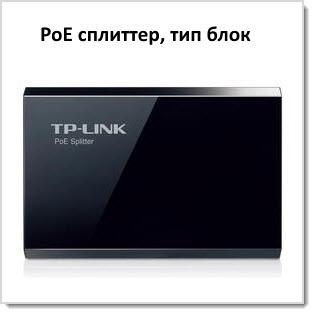PoE сплиттер в виде блока (Tp-Link)
