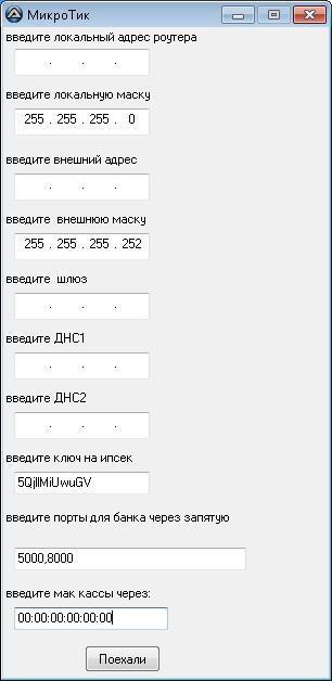 Скрипт для настройки MikroTik RB951UI-2HnD