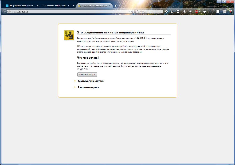UniFi Controller вход на маршрутизатор по его IP-адресу