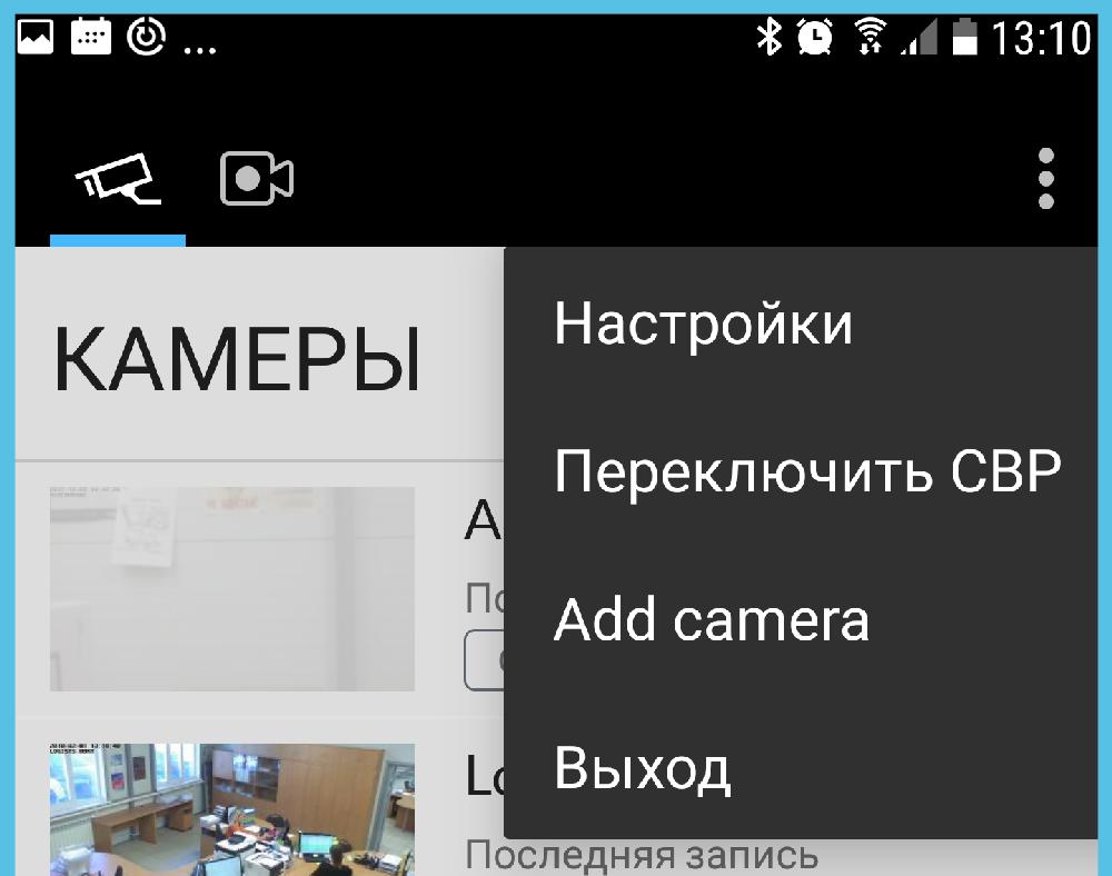 Рисунок 7. Добавление камеры в мобильном приложении.