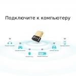 TP-LINK UB4A_3