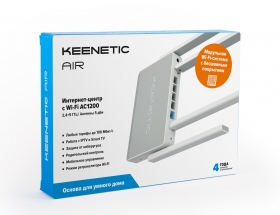 Keenetic Air + Extra (KN-KIT-001)