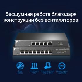 TP-Link TL-SG105-M2
